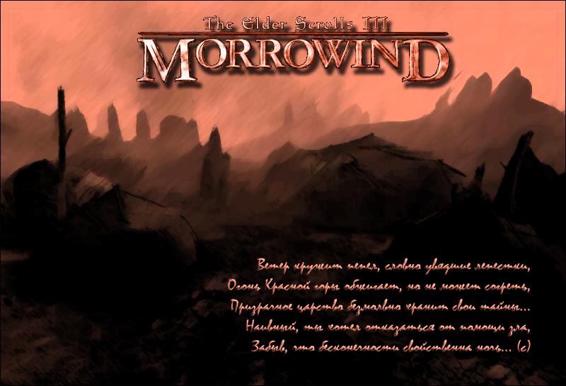 http://tes3.ucoz.ru/Morrowind1.jpg
